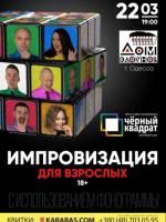 Театр Черный квадрат: «Импровизация» для взрослых