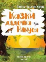 Премьера Спектакль «Сказки дядюшки Римуса»