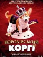 Королівський коргі - Прем'єрна анімація
