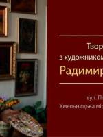 Творча зустріч з художником Радимиром Міляром