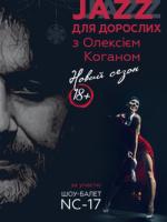 Джаз для дорослих з Олексієм Коганом