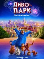 Диво-парк - Комедійна анімація