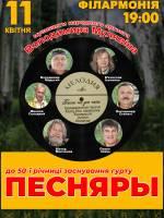 Концерт легендарного гурту Пісняри у Хмельницькому