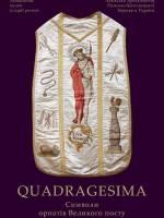 Quadragesima. Символи орнатів Великого посту - Виставка