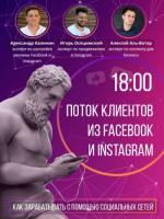 """Семінар """"Потік клієнтів з Facebook та Instagram"""""""