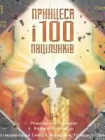 Принцеса і 100 поцілунків - Вистава