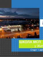 Школа МСП у Житомирі