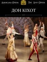 Дон Кіхот - Балет
