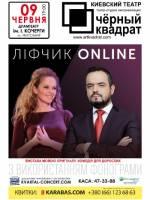 Чорний квадрат «Ліфчик on-line»