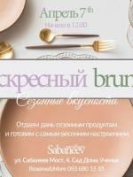 Воскресный brunch: Сезонные вкусности