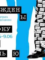Выставка-коллаж Вагрича Бахчаняна «Мы рождены, чтоб Кафку сделать былью»