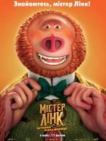 Комедійний мультфільм Містер Лінк: Загублена ланка еволюції