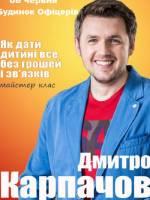 Дмитро Карпачов у Вінниці