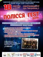 Полісся Fest - 2019