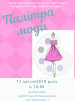 """""""Палітра моди - 2019"""""""