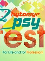 ІІІ Всеукраїнський фестиваль практичної психології Z-psy-fest