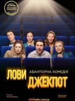 Лови Джекпот - Авантюрна комедія