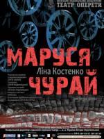 Маруся Чурай - Вистава за романом Ліни Костенко