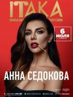 Концерт Анна Седокова