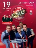 Ліга Сміху. Команда «Дніпро». Гість програми - «Стадіон Діброва»
