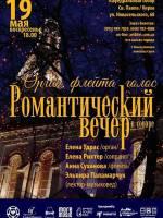 Концерт «Романтический Вечер в Соборе»