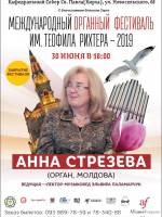 Концерт Анна Стрезева