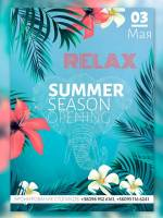 Відкриття літнього сезону в Relax Житомир