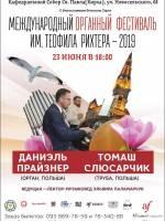 Концерт Даниэль Прайзнер и Томаш Слюсарчик