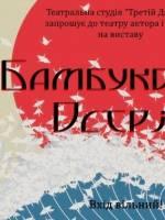 """Японська казка-легенда """"Бамбуковий Острів"""""""