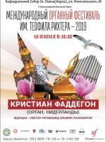 Концерт Кристиан Фаддегон