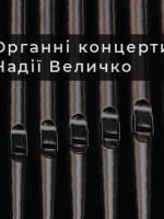 Вівальді на органі - Концерт
