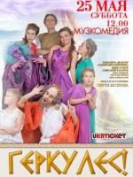 Мюзикл «Геркулес»