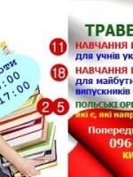 Польський розмовний клуб