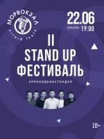 Фестиваль Stand Up