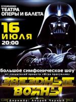 Симфоническое шоу «Звёздные войны»