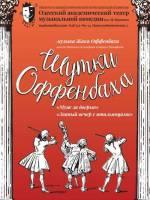 Оперетта «Шутки Оффенбаха»