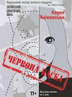 Спектакль «Красная каска»