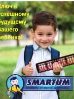 """""""Летний интенсив"""" от Smartum"""