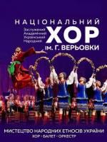 Концерт Национальный хор им. Г. Веревки: Песни от Солнца и Земли