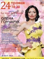 Олена Гончарук