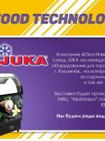 Виставка «Food Technology-2019»