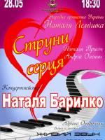 """Концерт """"Струни серця"""""""