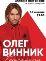 Олег Винник у Кропивницькому