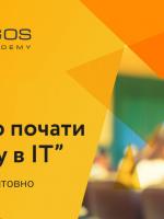 З чого розпочати кар'єру в ІТ? - Заняття у LOGOS IT Academy