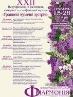 """XXII фестиваль кaмерної та симфoнічної музики """"Травневі музичні зуcтрічі"""""""