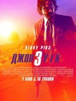 Джон Уік 3 - Бойовик