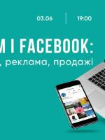 Instagram і Facebook: Налаштування, реклама, продажі