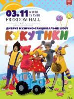 Кукутики - Дитяче музично-танцювальне шоу