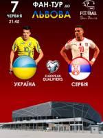 Україна - Сербія - Фан-тур до Львова