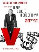 Моноспектакль «Театр одного Шендеровича»